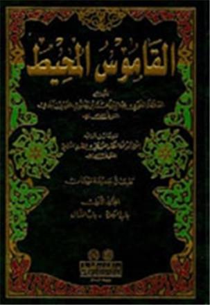 Al qamous almouhit