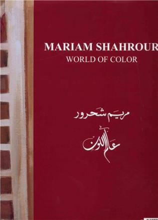 Alam allawn / world of colour