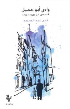 Wadi Abou Jamil, qossas an yahoud Beyrouth