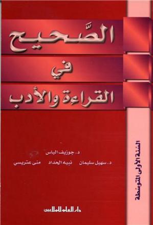 Alsahih fi alqira'a wa aadab alsana aloula almoutawassita