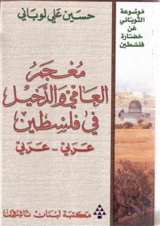 Dictionary palestinian vernacular & loan words arabic/arabic