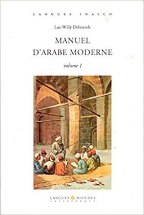 Manuel d'arabe moderne - Volume 1 (Livre seul)
