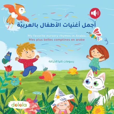 Mes plus belles comptines en arabe