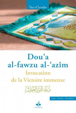 Dou'a al-fawzu al-azim, invocation de la Victoire immense