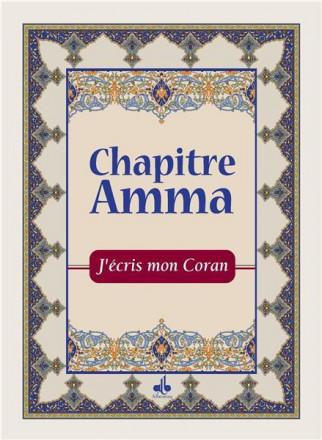 J'écris mon coran - Chapitre Amma (Edition en arabe)