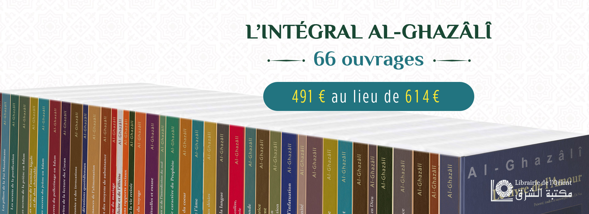 coffret intégral al-ghazali